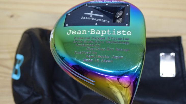 ジャンバティスト JB701Dr Tour Edition IP オーロラ