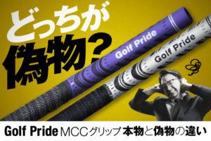 ゴルフプライド MCC グリップの本物と偽物の違い