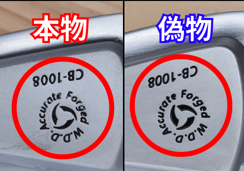 ゴルフクラブの偽物と本物 ロゴが雑