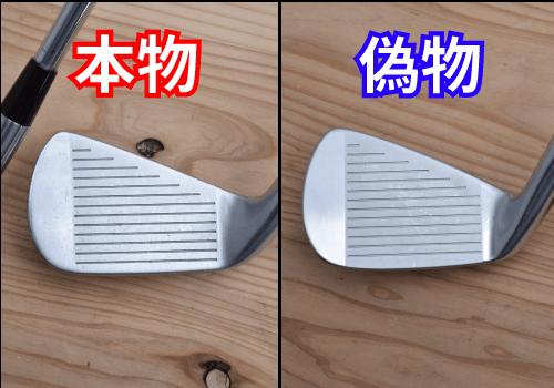 ゴルフクラブの偽物と本物 フェースのスコアラインの幅